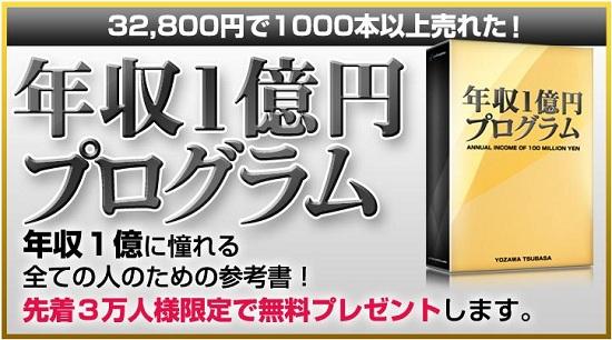 年収1億円プログラム