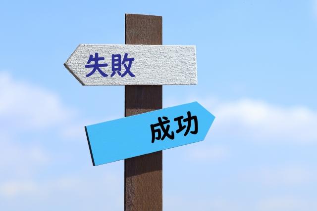 成功の近道はすでに成功している人を○○することです!