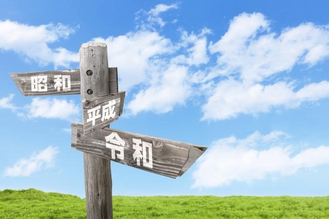 あなたは未だに昭和時代の考えをしていませんか?