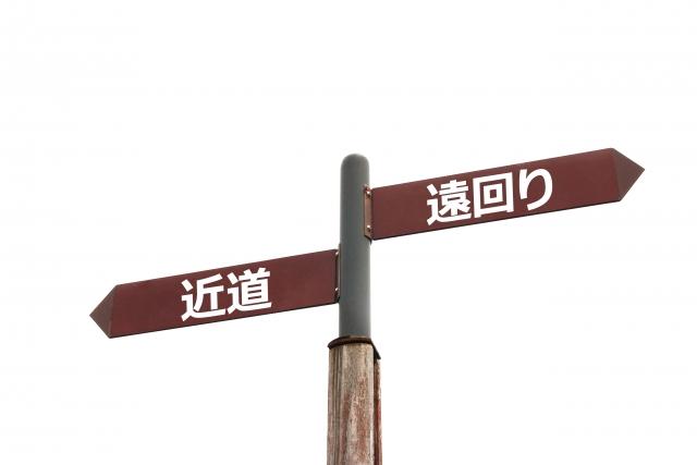 あなたは近道と、遠回りどちらの方法で目的地に行きますか?