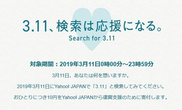 Yahoo!JAPANで「3.11」の検索をお願いします