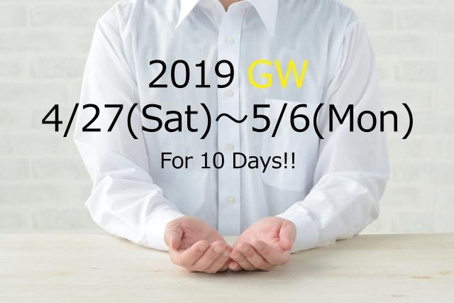 【重要】GW中の対応についてのお知らせ