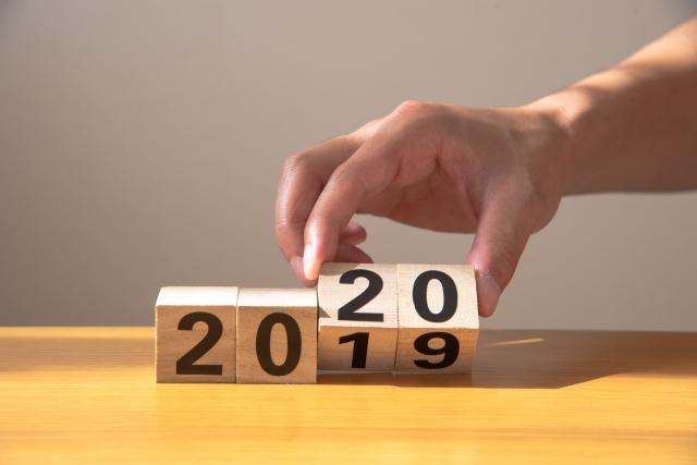 2019年も1年間ありがとうございました!