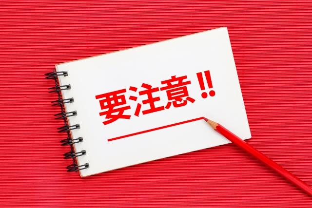 正しい方法で実践するように十分ご注意ください!