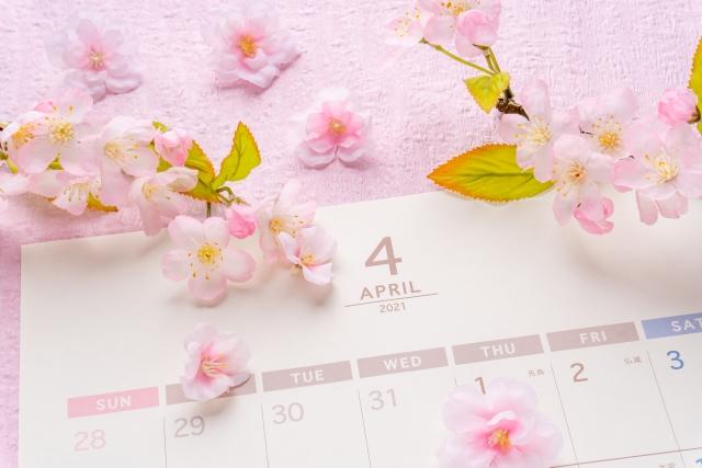 4月は新しいことを始める良い機会です!