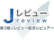 JIBEO 第3期認定レビュアー