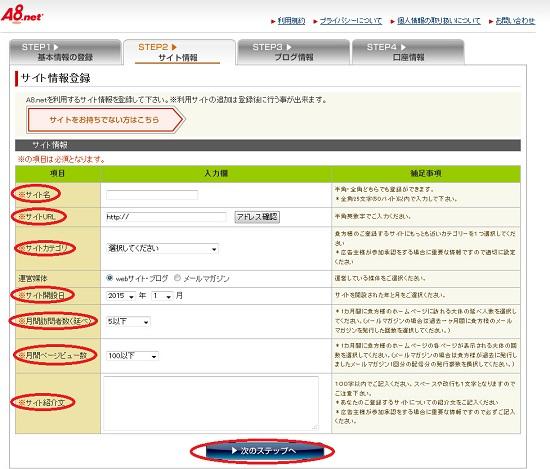 A8.net(エーハチネット) 新規無料登録