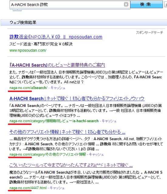 A-HACHI Search 詐欺