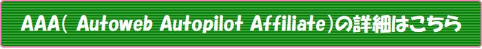 AAA( Autoweb Autopilot Affiliate)の詳細はこちら