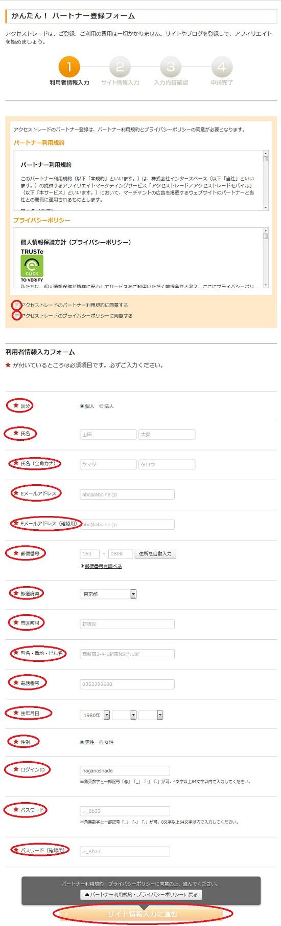 アクセストレード(ACCESSTRADE) 新規無料登録