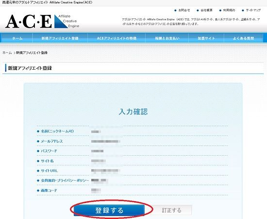 Affiliate Creative Engine(ACE) 新規無料登録
