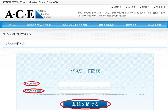 Affiliate Creative Engine(ACE) 新規無料登録