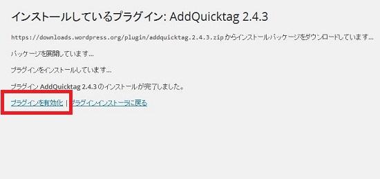 AddQuicktag ワードプレスプラグイン