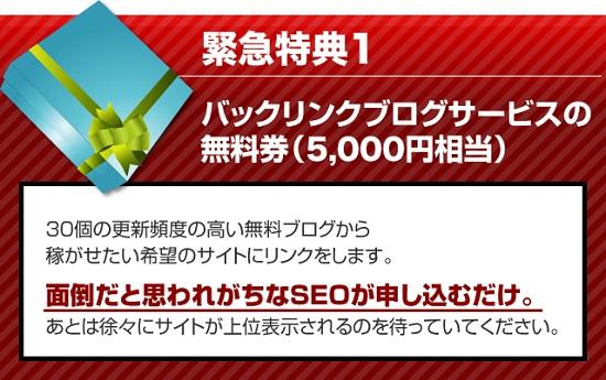 バックリンクブログサービスの無料券(5,000円相当)