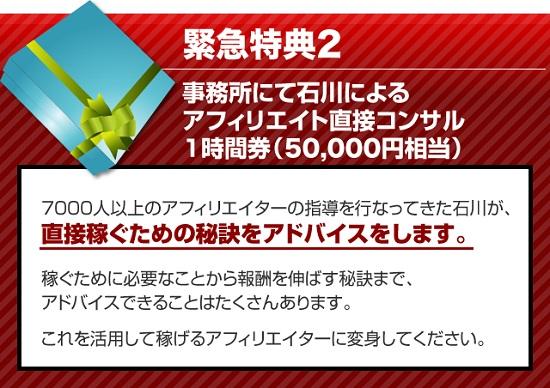事務所にて石川さんによるアフィリエイト直接コンサル1時間券(50,000円相当)