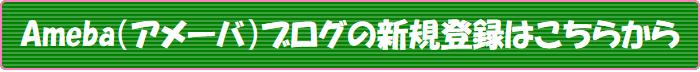Ameba(アメーバ)ブログの新規登録はこちらから
