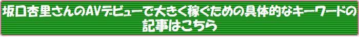 坂口杏里さんのAVデビューで大きく稼ぐための具体的なキーワードの記事はこちら