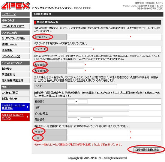 APEXアフィリエイトシステム(アペックスアフィリエイトシステム) 新規無料登録