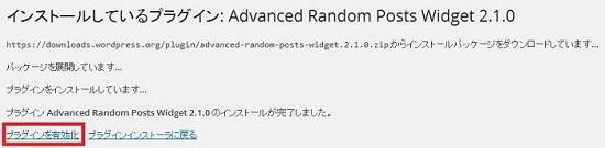 Advanced Random Posts Widget ワードプレスプラグイン