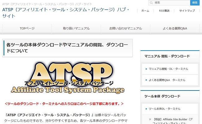 ATSP(アフィリエイト・ツール・システム・パッケージ)