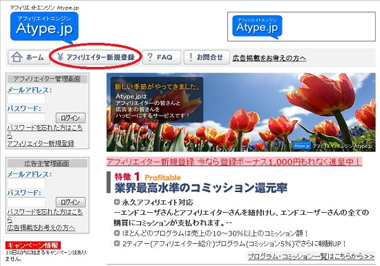 Atype.jp 新規無料登録