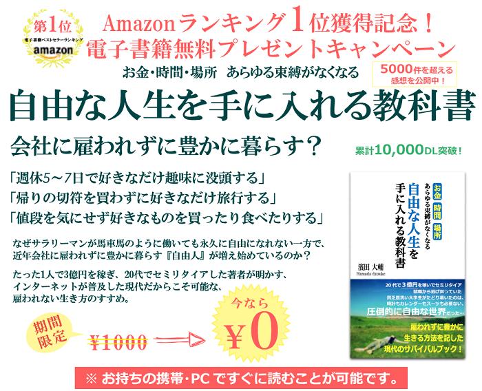Amazonベストセラーランキング1位獲得の電子書籍を無料プレゼント!