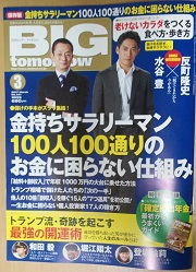 月刊BIGtomorrow(ビッグトゥモロウ)2017年3月号