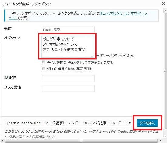 Contact Form 7 ワードプレスプラグイン