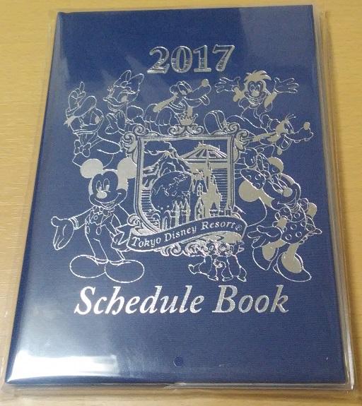 ディズニーのスケジュール手帳