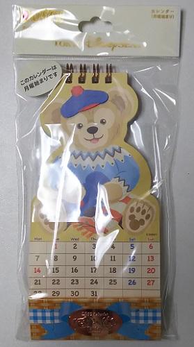 ダッフィー2019年カレンダー