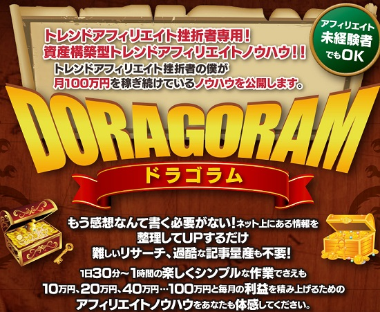 DORAGORAM(ドラゴラム)