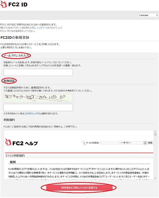 FC2ブログ 新規登録