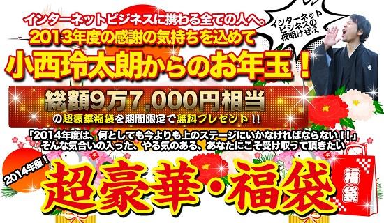超豪華97,000円分の福袋を無料プレゼント