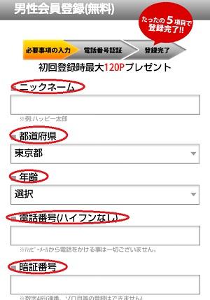 ハッピーメール 登録方法