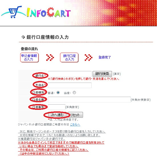 インフォカート(infocart) 新規無料登録