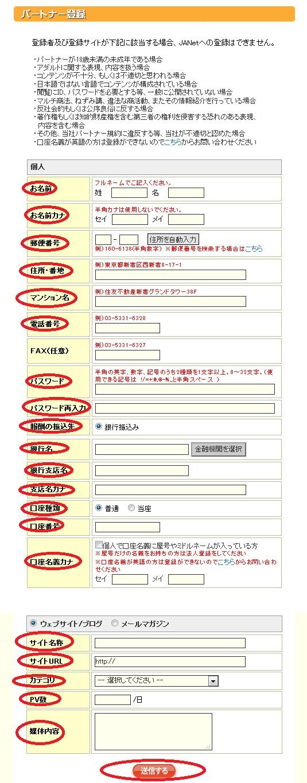 JANet(ジャネット) 新規無料登録