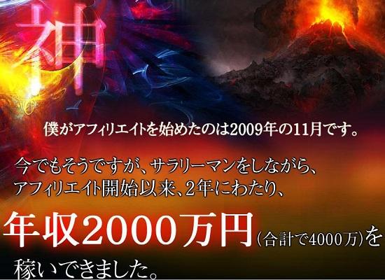 年収2000万円プログラム