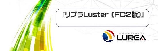 リプラLuster【FC2版】