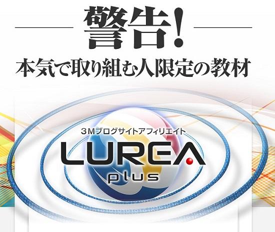 LUREA Plus