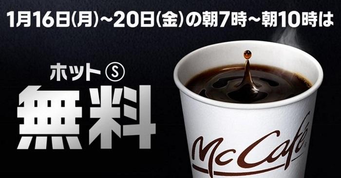 マクドナルドで明日から5日間、朝コーヒーが無料!?