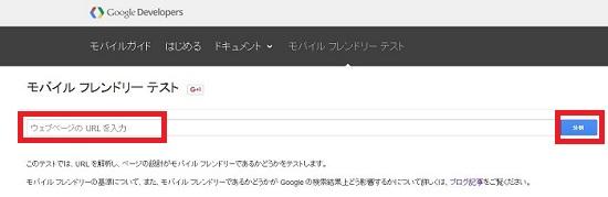 Google提供のモバイルフレンドリーの確認サイト