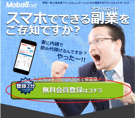 Moba8.net(モバハチネット) 新規無料登録
