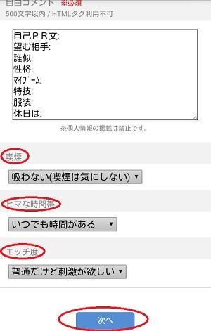 PCMAX(ピーシーマックス) 登録