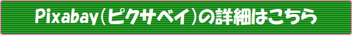 Pixabay(ピクサベイ)の詳細はこちら