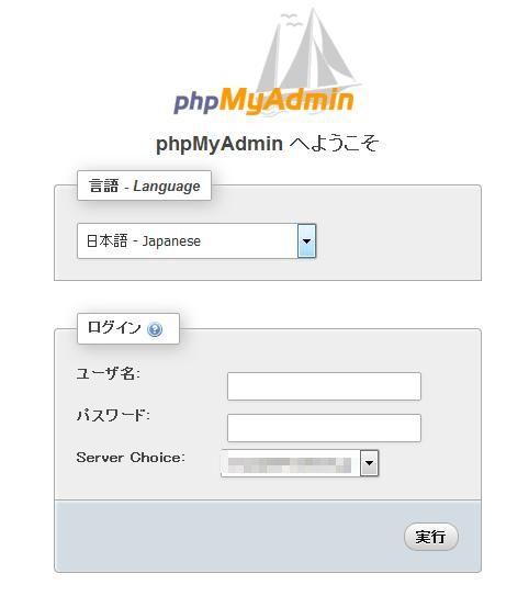 phpMyAdminのユーザ名とパスワードを忘れてしまった時の対処方法