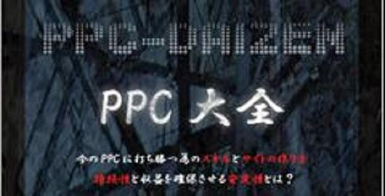 PPC大全