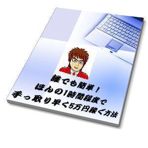 誰でも簡単!ほんの1時間程度で手っ取り早く5万円稼ぐ方法