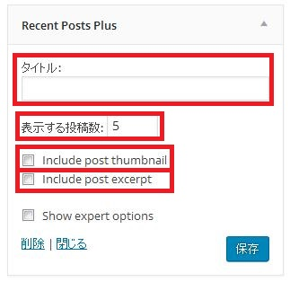 Recent Posts Plus ワードプレスプラグイン