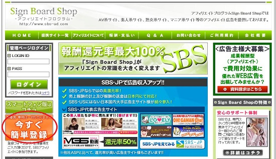 Sign Board Shop(SBS) 新規無料登録