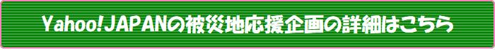 Yahoo!JAPANの被災地応援企画の詳細はこちら
